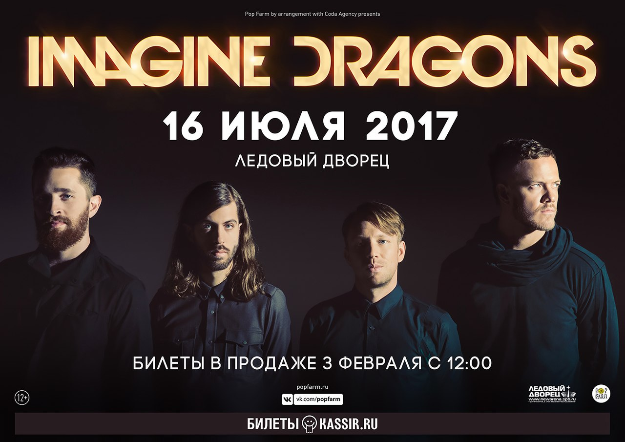Фото Концерт Imagine Dragons в Санкт-Петербурге 2017