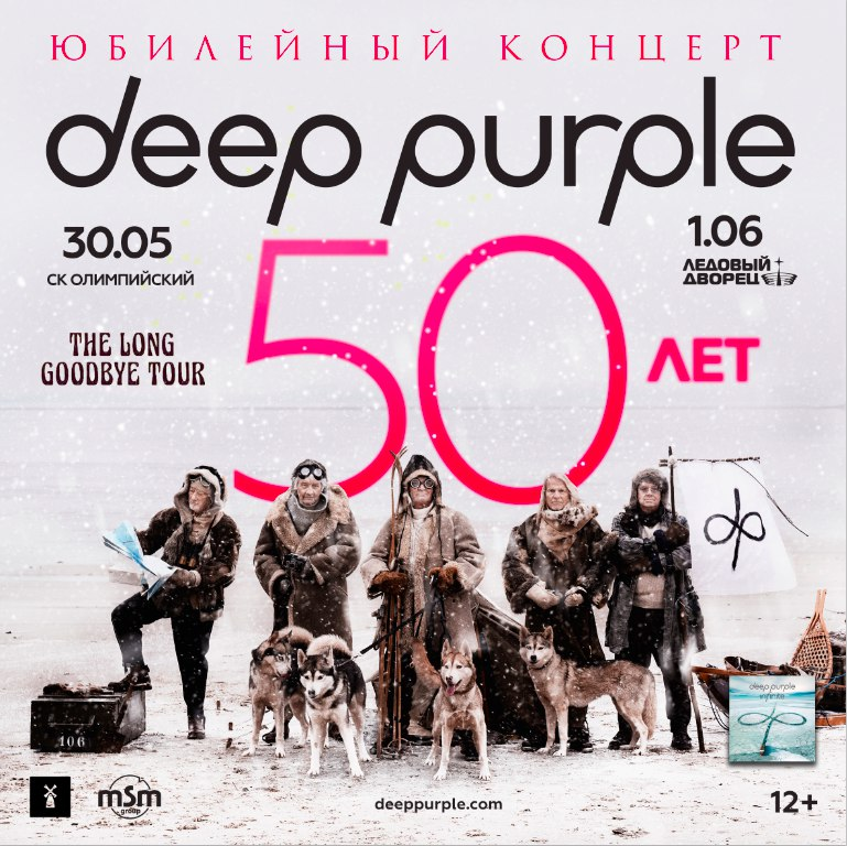 Фото Концерт Deep Purple в СПб 1 июня 2018